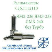Распылитель дизельной форсунки АЗПИ 026.11121110 (МАЗ, КрАЗ) ЯМЗ-236, ЯМЗ-238, ЯМЗ-240