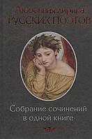 Любовная лирика русских поэтов.