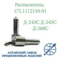 Распылитель дизельной форсунки АЗПИ 171.1112110-01 (МТЗ) Д-243, Д-245, Д-260