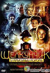 DVD-диск Лускунчик і Щурячий король (Е. Фаннінг) (Великобританія, Угорщина, 2010)