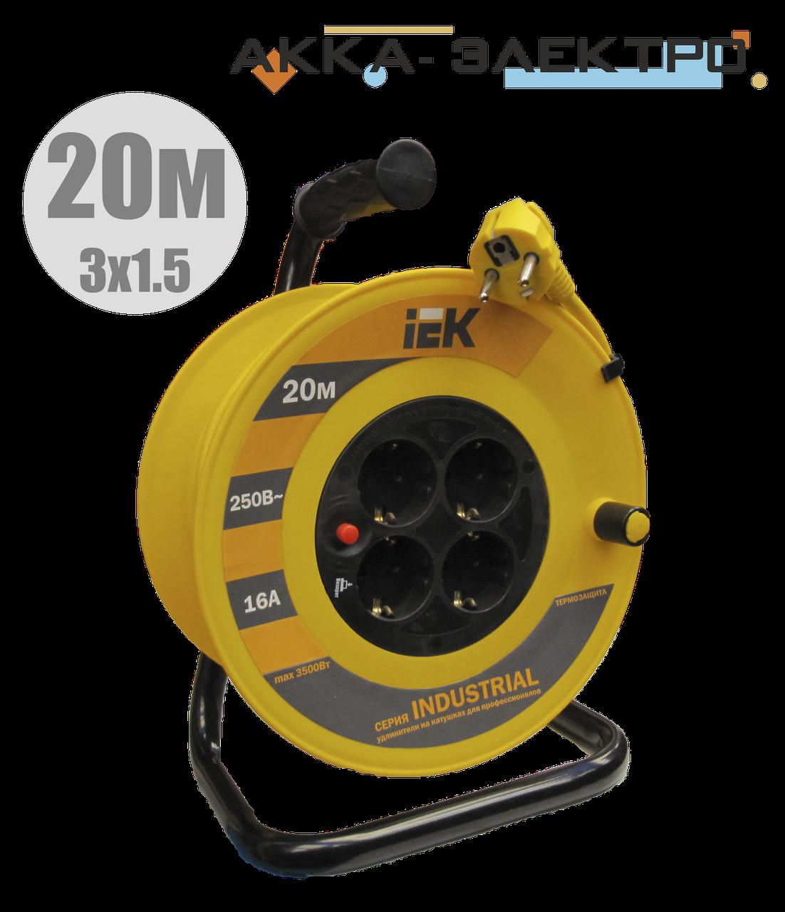 """Удлинитель на катушке с термозащитой 4 места (2Р+PЕ/20м 3х1,5 мм2) IEK УК20 """"Industrial"""""""