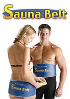 Пояс для похудения SAUNA BELT Новинка!