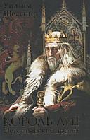 Король Лир. Исторические драмы. Шекспир У.