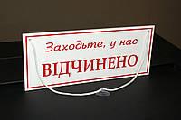 """Табличка """"открыто-закрыто"""" белый + красный, фото 1"""
