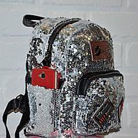 Новинка, женский рюкзак с серебристыми пайетками, блестящий рюкзачок с нашивками