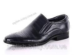 Детские туфли оптом. Детская школьная обувь бренда Paliament для мальчиков (рр. с 31 по 36)