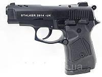 Пистолет стартовый Stalker 2914 Black