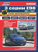 BMW 3 СЕРИИ Е90 / Е91 / Е92   Модели 2004-2012 гг.  Руководство по ремонту и обслуживанию