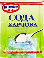 Сода пищевая 50 г Dr. Oetker (5941132002225)
