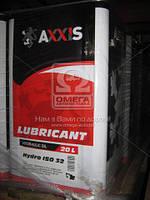 Масло гидравлавлическое AXXIS  Hydro ISO 32  20л