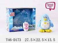 Радиоуправляемая интерактивно-обучающая игрушка Пингвененок Вилли, звук, в коробке 27х22х13 /24-2/