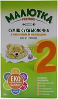 Сухая молочная смесь Малютка Хорол c пребиотиками и нуклеотидами 2 350 г 4820001701555