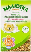Сухая молочная смесь Малютка Хорол Премиум с гречневой мукой 350 г 4820001701913
