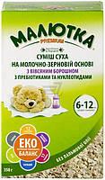 Сухая молочная смесь Малютка Хорол Премиум с овсяной мукой 350 г 4820001701920