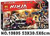 Конструктор Bela 10805 Ninja ниньзя Ninjago ниньзяго Киллоу против Самурая Икс 565 деталей