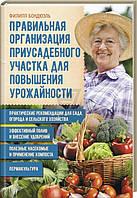 Книга Филип Бондюель «Правильная организация приусадебного участка для повышения урожайности» 978-617-12-4218-0