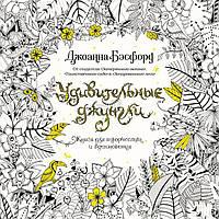 Книга Джоанна Бэсфорд «Удивительные джунгли. Книга для творчества и вдохновения» 978-5-389-11623-8