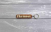 Брелок именной Полина. Брелок с именем Полина. Брелок деревянный. Брелок для ключей. Брелоки с именами