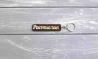 Брелок именной Ростислав. Брелок с именем Ростислав. Брелок деревянный. Брелок для ключей. Брелоки с именами