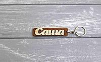 Брелок именной Саша. Брелок с именем Саша. Брелок деревянный. Брелок для ключей. Брелоки с именами