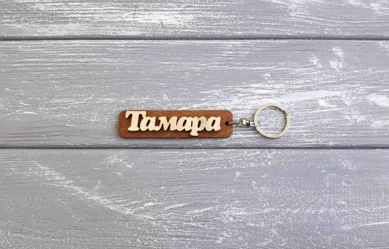 Брелок именной Тамара. Брелок с именем Тамара. Брелок деревянный. Брелок для ключей. Брелоки с именами