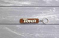 Брелок именной Тоня. Брелок с именем Тоня. Брелок деревянный. Брелок для ключей. Брелоки с именами