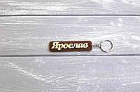 Брелок именной Ярослав. Брелок с именем Ярослав. Брелок деревянный. Брелок для ключей. Брелоки с именами