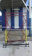 Вышка тура строительная 1,7*0,8. Бесплатная доставка. d=42 мм. 8.4, 6.4, фото 1