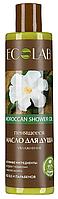 Пенящееся масло для душа увлажнение moroccan shower oil EcoLab, 250 мл