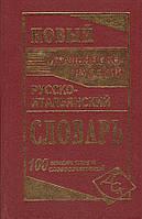 Новый итальянско-русский и русско-итальянский словарь на 100 тысяч слов и словосочетаний