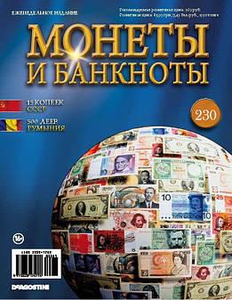 Монеты и банкноты №230 (№261)