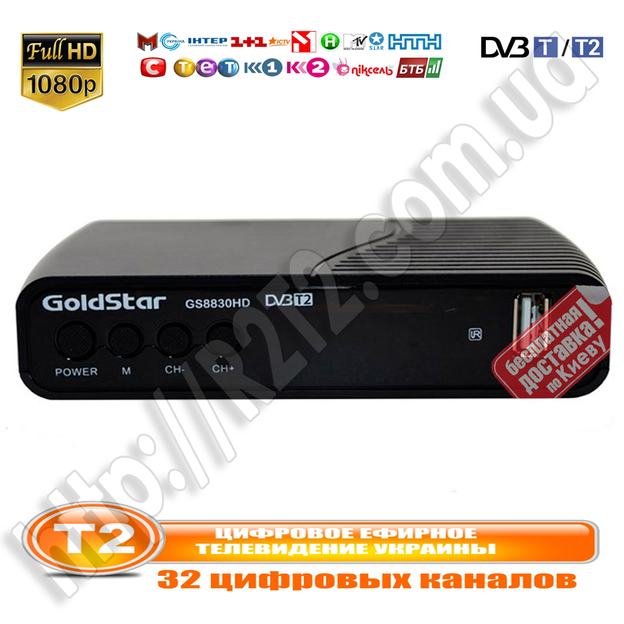 T2 Тюнер Т2 ТВ GoldStar 8830HD Mini