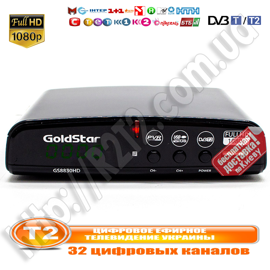 T2 Тюнер Т2 ТВ GoldStar GS8830HD