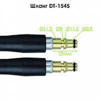 Шланг высокого давления 5м, к мойке DT-1504 INTERTOOL DT-1545