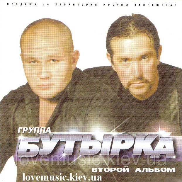 Музичний сд диск БУТИРКА Другий альбом (2002) (audio cd)