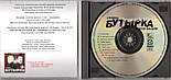 Музичний сд диск БУТИРКА Другий альбом (2002) (audio cd), фото 2