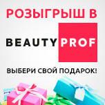 Розыгрыш подарков от BEAUTY PROF