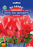 """Семена цветов Цикламен """"Перла Фон Целендорф"""", махровый, 5 шт, """"GL SEEDS"""", Украина"""