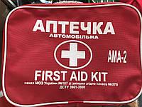 Аптечка автомобильная АМА-2