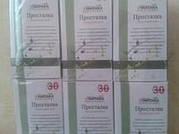 Просталка (Prostalaka) 30табл. - Vinayaka