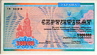 Сертификат на 2000000 карбованцев Unc
