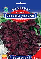 """Семена цветов Колеуса """"Черный Дракон"""", декоративный, 10 шт, """"GL SEEDS"""", Украина"""
