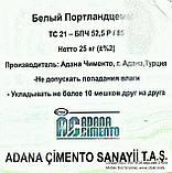Белый цемент ADANA (пр-во Турция) 25 кг, 62 мешка в паллете, фото 3