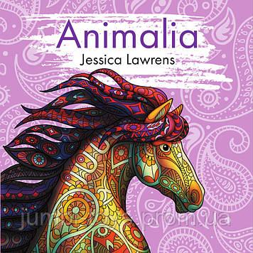 """Розмальовка-антистрес """"Animalia"""""""