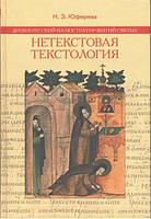 Нетекстовая текстология. Древнерусский иллюстратор житий святых. Юферева Н. Э., фото 1