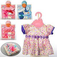 Наряд для куклы Baby Born BLC202