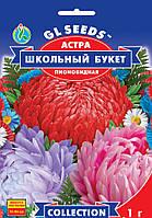 """Семена цветов Астра """"Школьный букет"""" пионовидная, 1 г, """"GL SEEDS"""", Украина"""