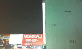 Листовая наждачная бумага Р80