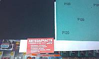 Листовая наждачная бумага Р120
