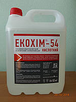 ЭКОХИМ 54  для для очистки от  неорганических и органических загрязнений